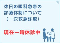 休日の眼科急患の診療体制について(一次救急診療)